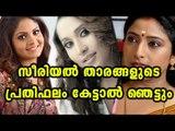 Highest Paid Malayalam Serial Actresses | Filmibeat Malayalam