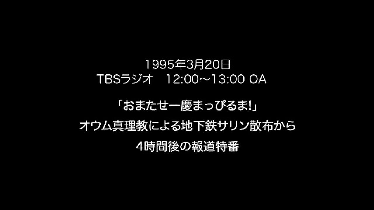 地下鉄サリン散布から4時間後のラジオ 小島一慶 おまたせ一慶まっぴる ...