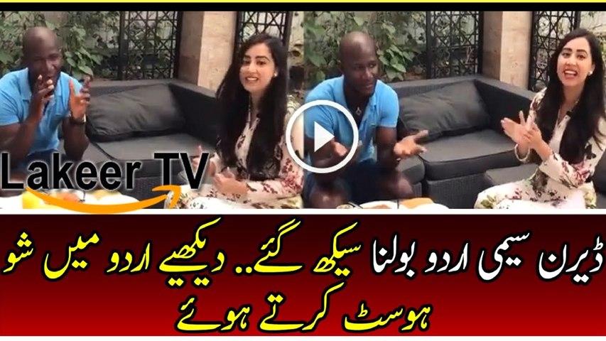 Dareen Sammy Speaking Urdu In PSL Dubai
