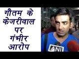 Gautam Gambhir slams Arvind Kejriwal by endorsing fan's thoughts    वनइंडिया हिन्दी