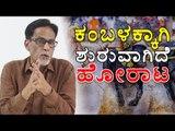 Kambala Fight Heats Up After Jallikattu - Something With Sham | OneIndia Kannada