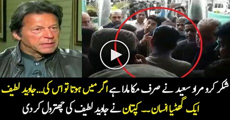 Imran Khan Response On Murad Saeed Fight