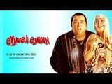 Eyyvah Eyvah - Tatlı Tatlı (Orijinal Film Müzikleri)