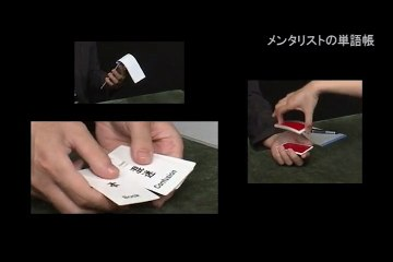 Mentalist's Vocabulary Flash Cards by Tenyo Magic
