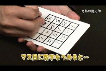 Miracle Magic Square by Tenyo Magic