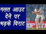 Virat Kohli gets angry on wrong DRS decision during India vs Australia test   वनइंडिया हिन्दी