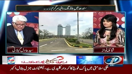 Mazrat Kay Sath - 10th March 2017