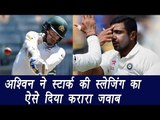 R Ashwin befitting reply to Mitchell Starc sledging during test match | वनइंडिया हिन्दी