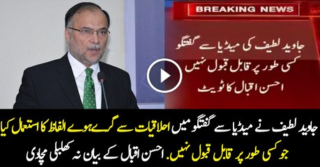 Ahsan Iqbal Response On Javed Lateef & Murad Saeed Fight..