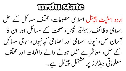 Urdu State Channel Introduction