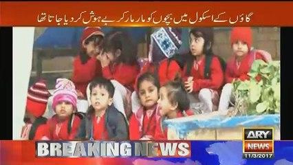 Sar-e-Aam on Ary News – 11th March 2017