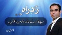 Mayar Bahtar Krain By Qasim Ali Shah|shureli nahi missil bano|chotay nahi bary bano|acha kr k dhiako|motivational video