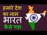 हमारे देश का नाम भारत कैसे पड़ा -- Mysrety behind the name Bharat in Hindi - भारत का अनसुलझा रहस्य