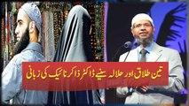 Teen Talaq Aur Halala (Tripple Talaq) By Dr Zakir Naik Urdu teena talaq ka sahi tareeqa divorce in islam 