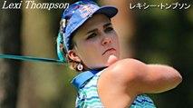 【レクシートンプソン】Lexi Thompson 驚異の飛ばし屋,スイング解析  golf swing