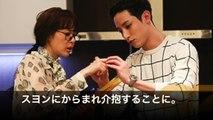 ナイショの恋していいですか 日本語字幕 韓国ドラマの1話から最終回など