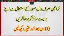 Masoor Ki Daal Se Breast Size Barhane Ka Tarika In Urdu