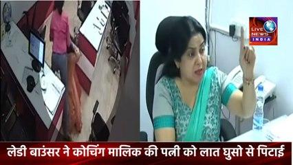 Live Woman Fight in CCTV  Delhi INDIA    लेडी बाउंसर ने की डायरेक्टर की पत्नी की धुनाई    Live News in INDIA Today