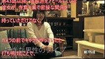 【超衝撃】テラスハウスで内部告発!永井理子「シちゃった」…よく見るととんでもない話【芸能】