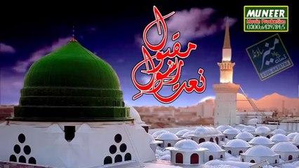 Hafiz Tahir Qadri|Tajdar e Haram Best Urdu Naat|Hd video Punjabi Naat