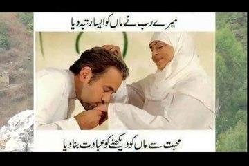 Maa ki shan|New Urdu kalam 2017|Best Urdu Naat sharif|HD video Naat e Rasool