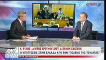 """Ο Κωνσταντίνος Φίλης στον ΑΝΤ1 για τις επιπτώσεις στην Ελλάδα από τον """"πόλεμο της τουλίπας"""""""