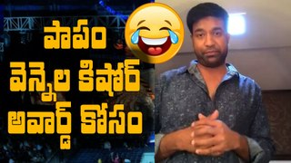 LOL!!! Vennela Kishore expecting Best Comedian Award, but... || IIFA Awards 2017