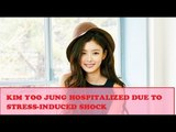 Kim Yoo Jung   Hospitalized Due To Stress Induced Shock