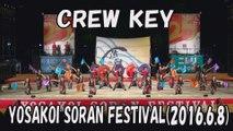 【YOSAKOI SORAN DANCE】CREW KEY 2016.6.8 YOSAKOI SORAN FESTIVAL