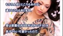 【閲覧注意】極道の道を生き抜く女たち・・・入れ墨 tattooの魅力にとりつかれた者たち【嘘のような本当の話】