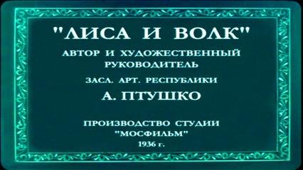 Лиса и волк (1936)