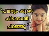 Actress Shocking Revelation About Malayalam Film Industry | Filmibeat Malayalam