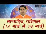 Weekly Horoscope (13 March to 19 March) साप्ताहिक राशिफल | Astrology | Boldsky