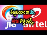 Airtel New Offers Vs Reliance Jio : War Of Offers - Oneindia Telugu