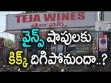 AP & TS Governments Worried About Ban Sale of Liquor - Oneindia Telugu