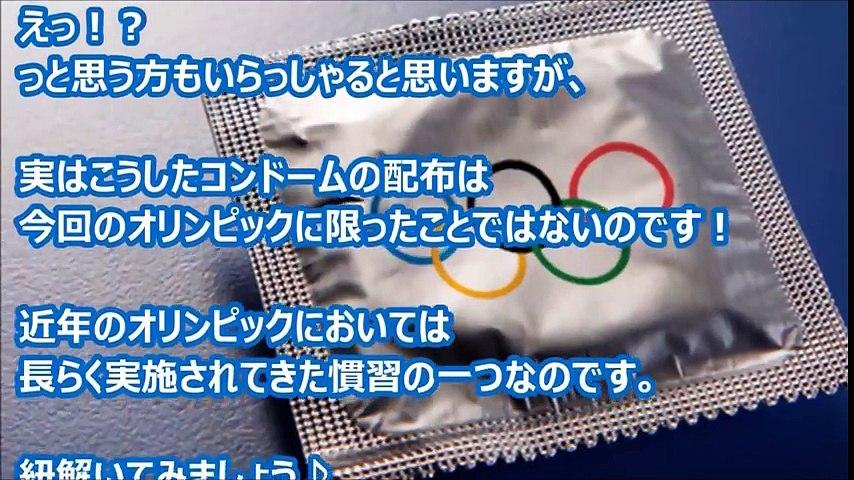 コンドーム オリンピック