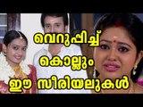 Unending Malayalam Serials | Filmibeat Malayalam