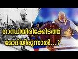 Modi 'ejects' Mahatma in Khadi Udyog's Calendar ഗാന്ധി പോയി, മോദി വന്നു!! - Oneindia Malayalam