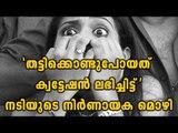 Malayalam Actress Abducted; Pulsar Suni Executed Quotation Work | Filmibeat Malayalam