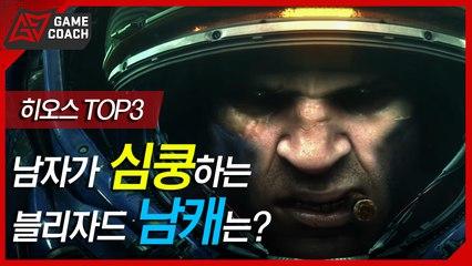 히오스의 남심을 저격하는 「남캐 영웅」 TOP 3! [빡겜러]