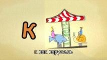 Russian ABC - Russian Alphabet Song - Russian K-Song | Learn Russian | русский К-песня lea