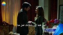 مسلسل عشق و كبرياء مترجم للعربية - اعلانات الحلقة 3