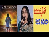 Mariyappan Thangavelu Biopic First Look - Aishwarya Dhanush Direction - Filmibeat Telugu