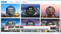 Korean tourism industry seeking ways to lessen impact from China's suspension on tour package sales