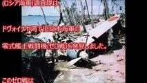 [ロシア]ゼロ戦のレプリカじゃなく本物見つかる!!日本の「ゼロ戦」をすごい状態で発見!千島列島か…[良いね] 意外に知らない事実が凄すぎる!【航空自衛隊】