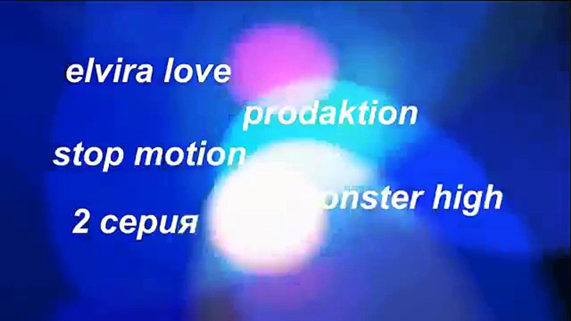 Stop-motion Monster High Школьная жизнь 2 серия Дьюс - звезда Ютуба
