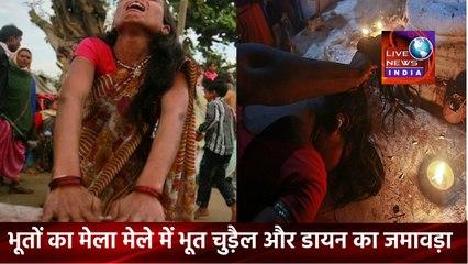 Ghosts Fair in INDIA   भूतों का मेला देखने वालों के डर के मारे हो जाते हैं रौंगटे खड़े   Live News INDIA