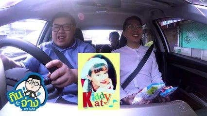 กินกะจ่าง (In car) EP.09 เลย์รสชีสและวาซาบิ