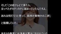ネット騒然!重盛さと美が「めちゃイケ」で元国民的アイドルの整形暴露!?