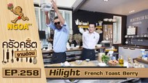 Hilight ครัวคริตจานด่วน |  FRENCH  TOAST  BERRY  |  16 มี.ค. 60  |  EP.258